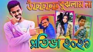 উফফফফ বুঝলাম না Ultimate প্রতিভা ২০২১   New Bangla Funny Video   Rifat Esan   Bitik BaaZ