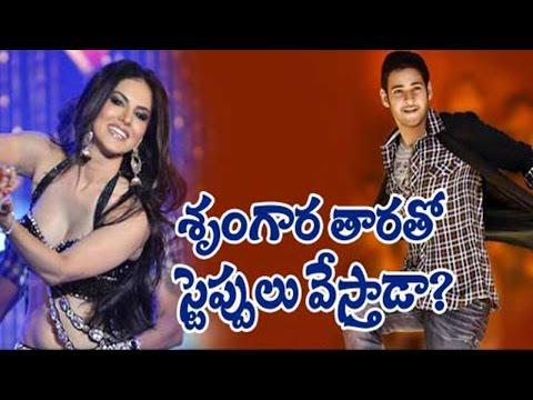 Sunny Leone Item Song In Mahesh Babu Sreemanthudu Movie Youtube