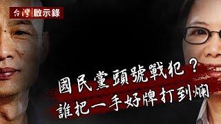 國民黨頭號戰犯?誰把一手好牌打到爛【台灣啟示錄】20200112|洪培翔