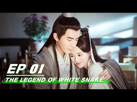 【ENG SUB】《新白娘子传奇》第一集:于朦胧、鞠婧祎领衔主演 The Legend Of White Snake EP01 | IQIYI
