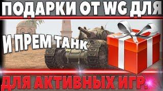 ПОДАРКИ ОТ WG ДЛЯ АКТИВНЫХ ИГРОКОВ WOT! ПОЧИНИЛИ МАГАЗИН ВОТ! НОВЫЙ ПРЕМ ТАНК В БЛИЦЕ world of tanks