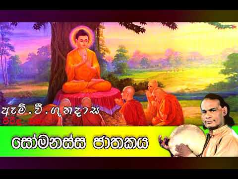 සෝමනස්ස ජාතකය | Viridu Bana | M V Gunadasa