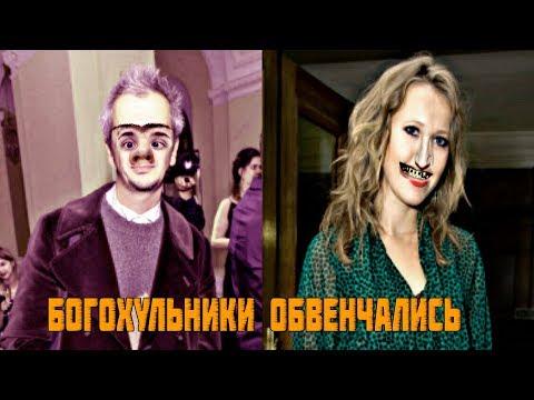 Собчак и Богомолов в  катафалке венчались РПЦ отшутились
