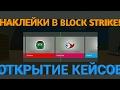 ЭМОЦИОНАЛЬНОЕ ОТКРЫТИЕ КЕЙСОВ С НАКЛЕЙКАМИ! | BLOCK STRIKE V. 4.0.0| ЧАСТЬ 1