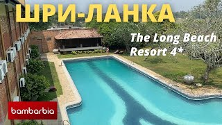 Шри Ланка Отель The Long Beach Resort 4 Отдых в 2021