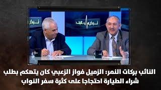 بركات النمر، جهاد المنسي ومحمود الفراهيد - النظام الداخلي وقانون العمل