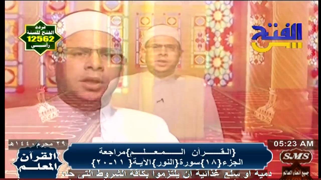 الفتح للقرآن الكريم:القرآن المعلم سورة النور الآيات 21 ،27
