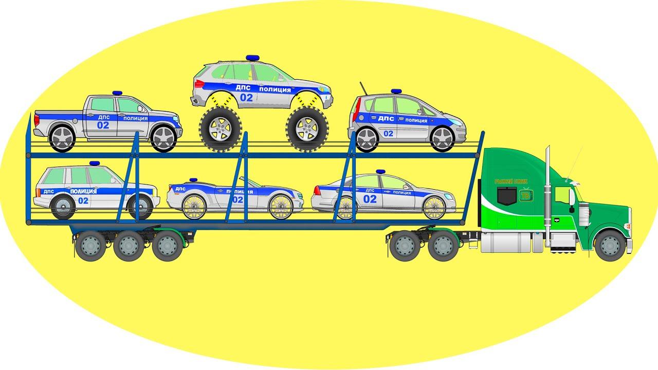 Картинки автовозы для детей