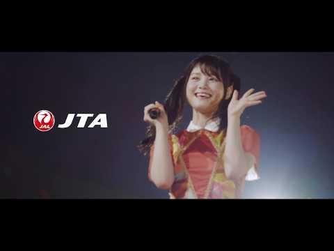 乃木坂46伊藤理々杏 JTA CM スチル画像。CM動画を再生できます。