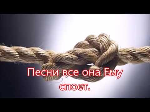 Есть узлы которых не развяжешь   Русавук Песня Христос Помощь Моя