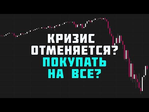 КРИЗИС ОТМЕНЯЕТСЯ?! СРОЧНО ПОКУПАТЬ НА ВСЕ?!Inst @fantastictrader.ru