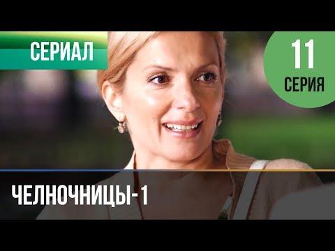 ▶️ Челночницы 1 сезон 11 серия - Мелодрама   Фильмы и сериалы - Русские мелодрамы