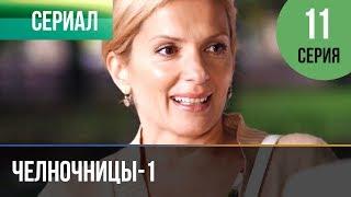 ▶️ Челночницы 1 сезон 11 серия - Мелодрама | Фильмы и сериалы - Русские мелодрамы