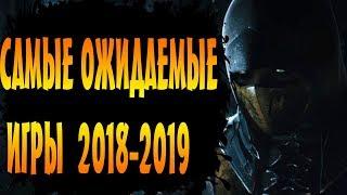 ТОП 10 ИГР | САМЫЕ ОЖИДАЕМЫЕ ИГРЫ | Трейлеры игр 2019