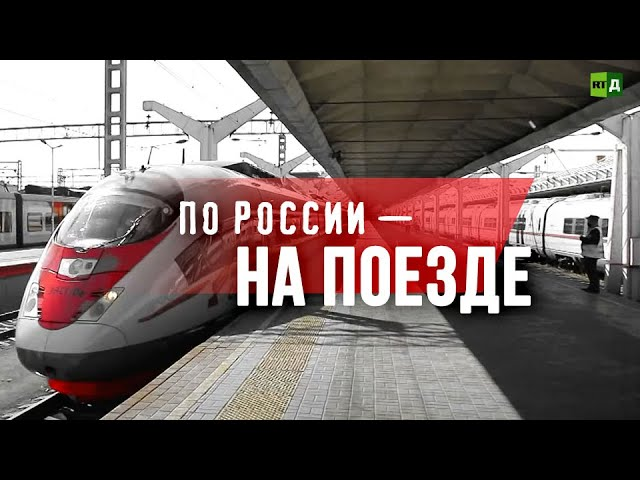 Под стук колёс. Как устроены современные российские поезда