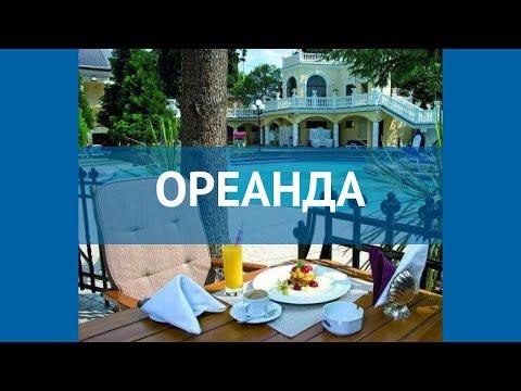 ОРЕАНДА 4* Россия Крым обзор – отель ОРЕАНДА 4* Крым видео обзор