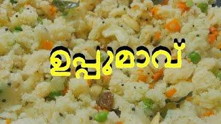 uppumavu malayalam | upma recipe in malayalam | ഉപ്പുമാവ്