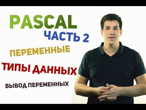 Паскаль с нуля