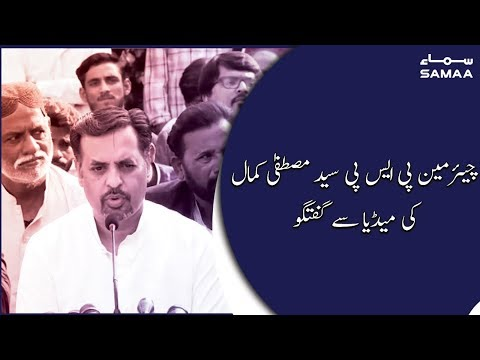 Chairman PSP Syed