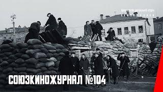 На защиту родной Москвы: Союзкиножурнал № 104 (1941) документальный фильм