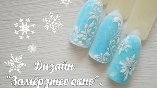 Дизайн ногтей Морозный узор