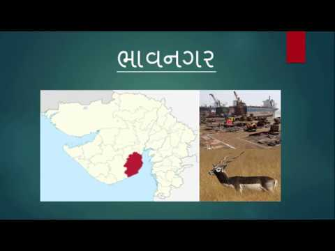Bhavnagar District | Districts of Gujarat