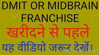 Midbrain activation franchise   dmit test online free   midbrain activation music   dmit report  