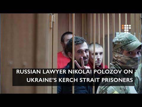 Russian Lawyer Nikolai Polozov on Ukraine's Kerch Strait Prisoners