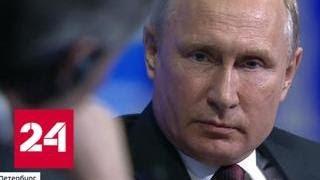 Путин раскусил журналиста-провокатора - Россия 24