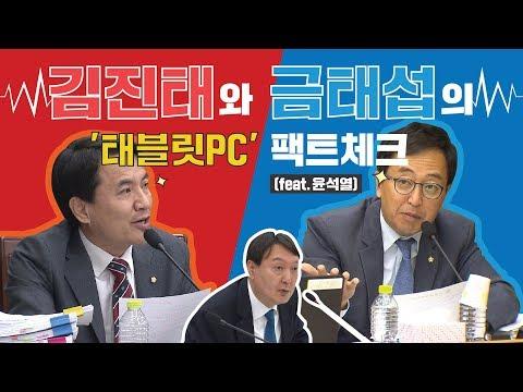 김진태와 금태섭의 '태블릿PC' 팩트체크 (feat.윤석열) / 비디오머그