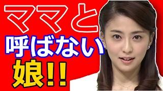 【涙腺崩壊】小林麻央の娘 が爆弾発言!!「ママ」を「まお」と呼ぶ、使い分けの心理とは?【gossipjpn】