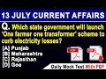 13 July 2018 Current Affairs | Daily Current Affairs | Current Affairs in English