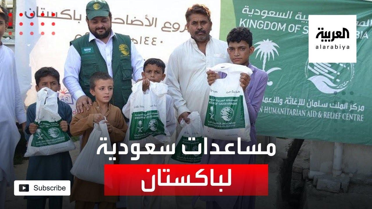 السعودية تقدم كسوة الشتاء لـ18 ألف شخص في باكستان  - نشر قبل 3 ساعة
