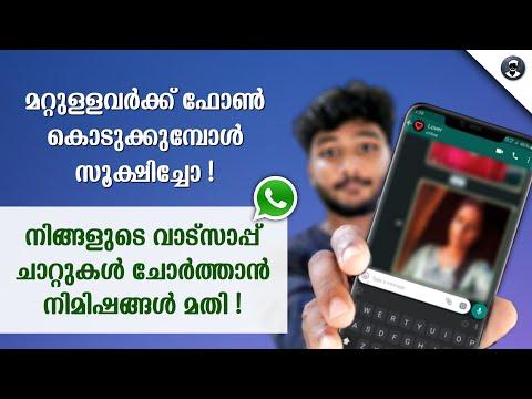 മറ്റുള്ളവരുടെ വാട്സാപ്പ് ചാറ്റ് നിങ്ങളുടെ ഫോണിൽ വായിക്കാം|How to see others WhatsApp Messages?
