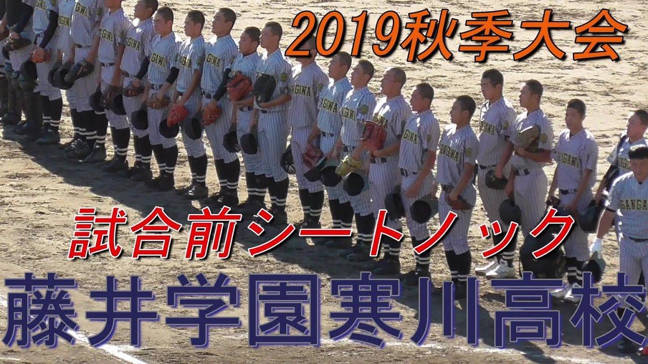 藤井 学園 寒川 高校