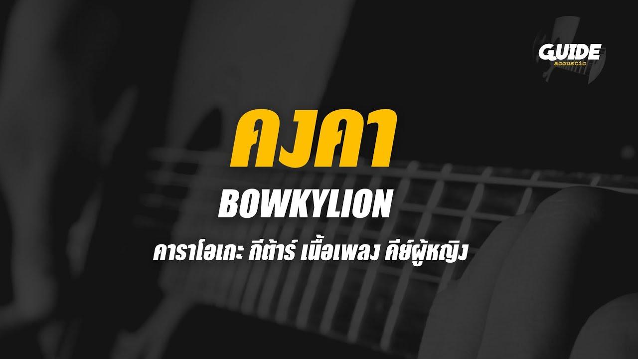 คงคา - Bowkylion Cover By Guide Acoustic คีย์ผู้หญิง (คาราโอเกะ กีต้าร์ เนื้อเพลง)