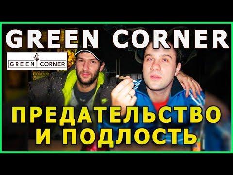 """""""Лавка Фролова"""" Они предатели и воры. Отплатили мне злом за добро. Green Corner."""