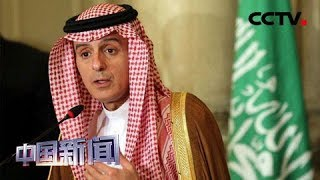 [中国新闻] 沙特称对伊朗动武是最后选项 | CCTV中文国际