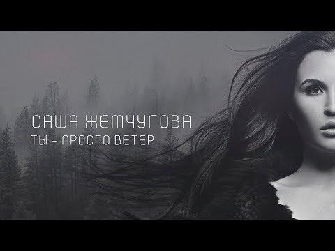 Смотреть клип Саша Жемчугова - Ты - Просто Ветер