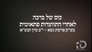 Kos Shel Bracha After The Surprise Farbrengen | Motzei Shabbos Parshas, Naso 5751
