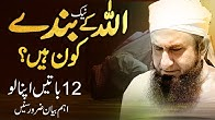 Real Servants of Allah 12 Things  Allah Ke Banday  Molana Tariq Jameel Latest Bayan 25 June 2020