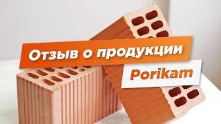ПОРИКАМ отзывы ч.2(Отзывы от владельцев домов из ПОРИКАМа. О строительстве, о качестве материала, о доставке., 2015-04-27T05:54:25.000Z)