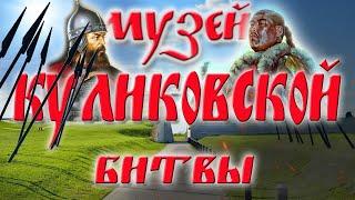 Куликовская битва Донское побоище. Вторая часть. Музей Куликовской битвы.