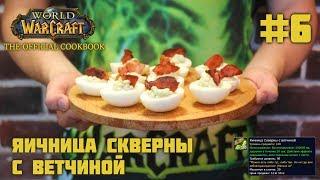 #6 Яичница Скверны с ветчиной - World of Warcraft: The Official Cookbook