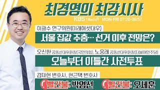 4/2 (금) 풀영상|서울 집값 주춤.. 선거 이후 전…
