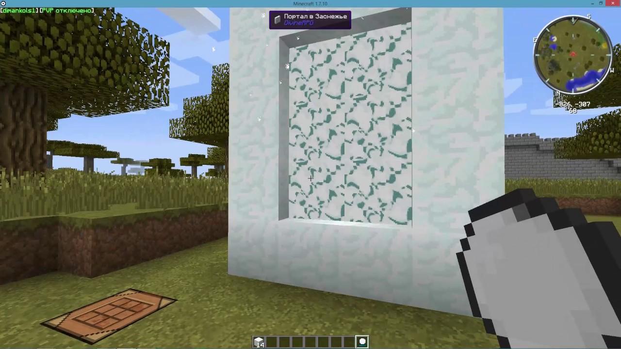 Minecraft divinerpg как сделать порталы фото 558