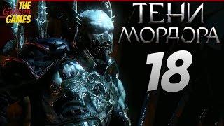 Прохождение Middle-earth: Shadow of Mordor [HD|PC] - Часть 18 (Башня Саурона)