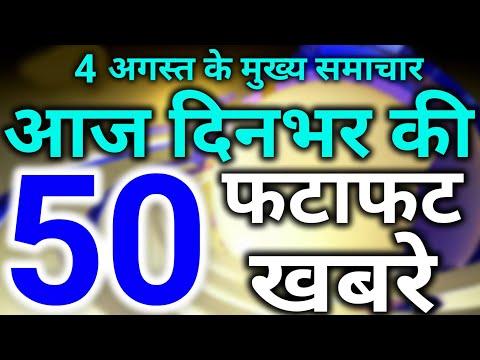 Today Breaking News ! आज 21 जुलाई 2019 के मुख्य समाचार बड़ी खबरें PM Modi news, SBI, wehdar news