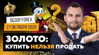 Прогноз рынка форекс на  27.10 от Тимура Асланова