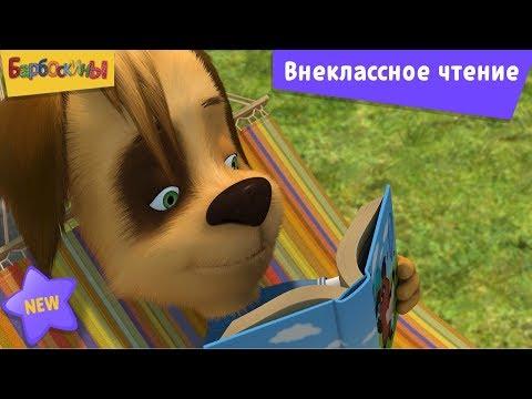 Барбоскины | Внеклассное чтение 📗📕📗 Новая серия | 205 | Премьера!